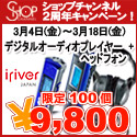 Shop Channel:2周年記念 iRiver 125×125