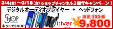 Shop Channel:2周年記念 iRiver 234×60