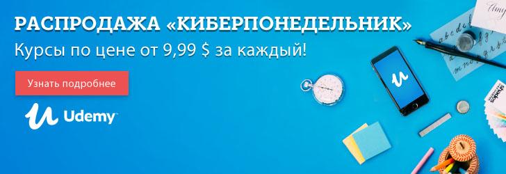 Распродажа «Киберпонедельник»! Курсы по цене от 9,99 $ за каждый