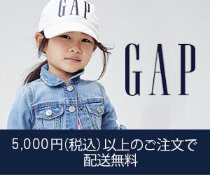 Gapオンラインストア