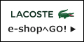 LACOSTE (ラコステ)