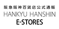 阪急・阪神オンラインショッピング/HANKYU E-STORES