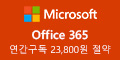 Microsoft - (KR) Office 365 Banners